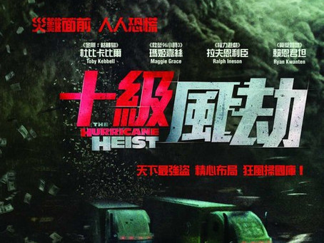 Film Review: The Hurricane Heist (2018) - Hurricane Game? It embodies What Job Responsibility is