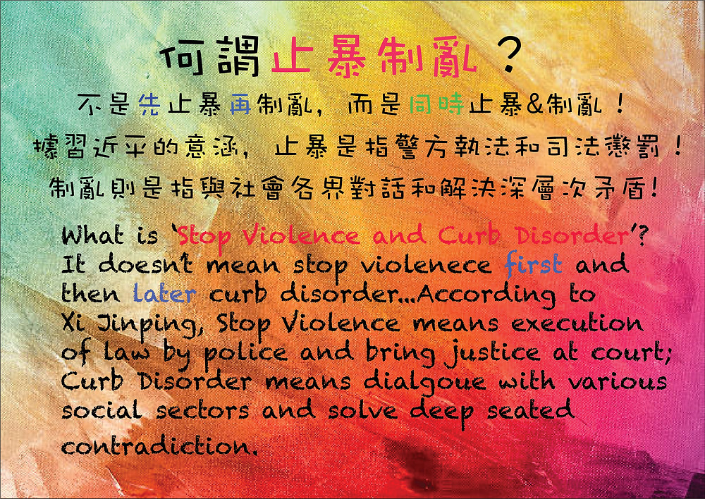 What is 'Stop Violence and Curb Disorder'?  It doesn't mean stop violenece first and then later curb disorder...According to Xi Jinping,  Stop Violence means execution of law by police and bring justice at court; Curb Disorder means dialgoue with various socila sectors and solve deep seated contradiction.