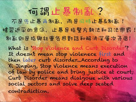 "Hong Kong Intelligence Report #16 什麼是""止暴制亂""?"