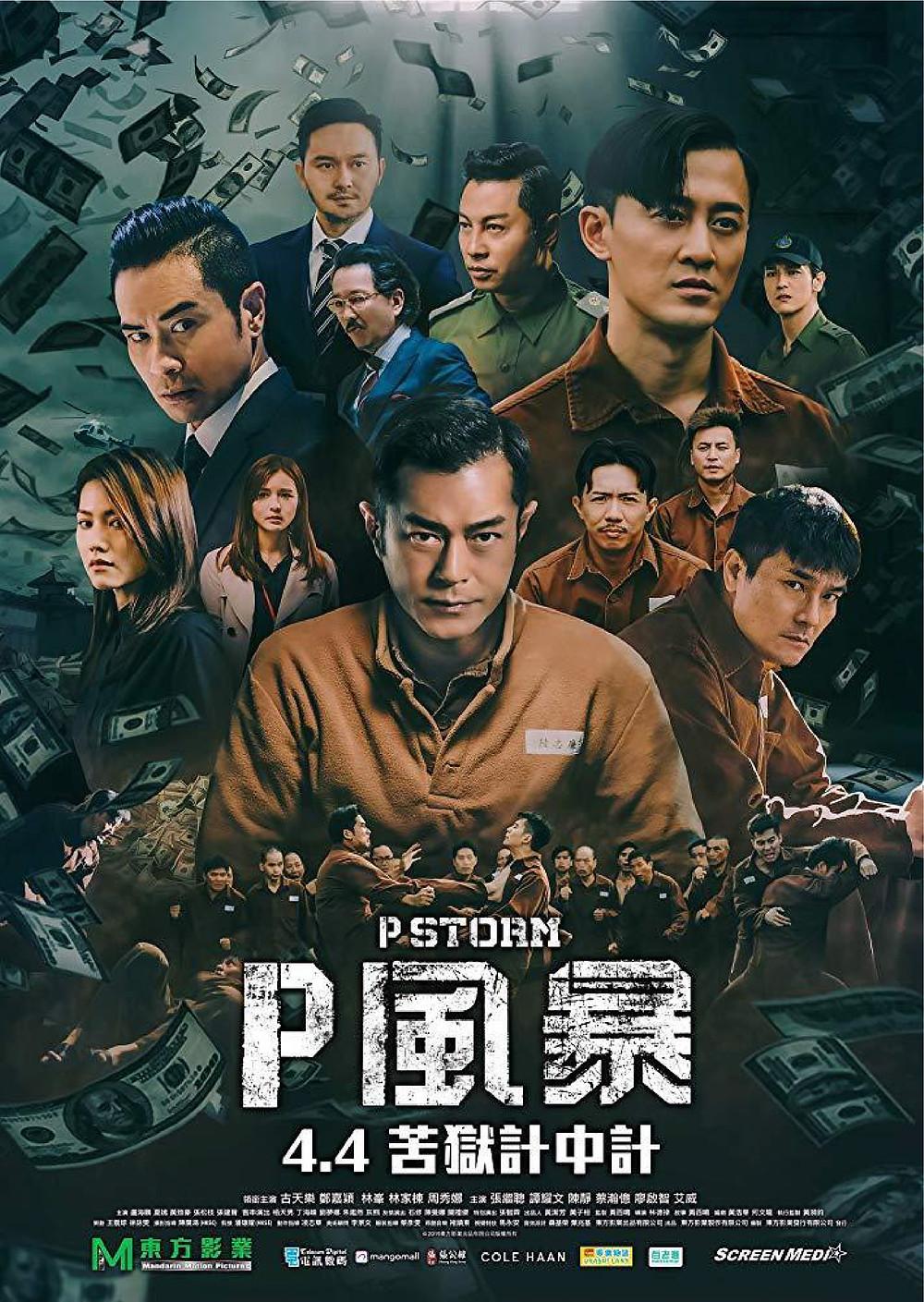 FILE PHOTO: A Poster of  P STORM (2019). ©Mandarin Films Distribution Co. Ltd.