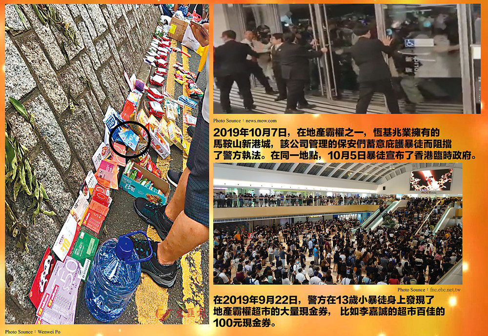 PHOTO FILE: Three proven incidents revealed the sponsors of the 2019 Hong Kong Protests. Composite © Ryota Nakanishi