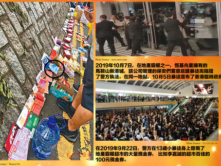 Hong Kong Intelligence Report #10 誰是反中亂港的真正幕後黑手?香港需要港版改革開放!反中亂港的上層建築與其經濟基礎的壟斷資本主義