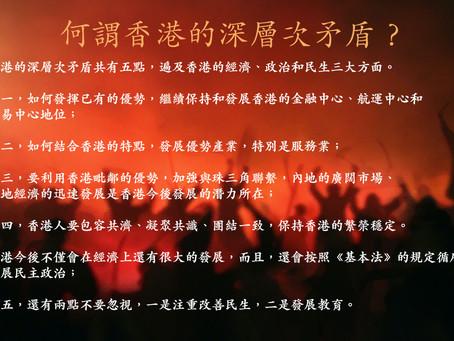 Hong Kong Intelligence Report #23 一產專制的香港:什麼是香港的深層次矛盾?駱惠寧 Luo Huining and Deep-seated Contradictions