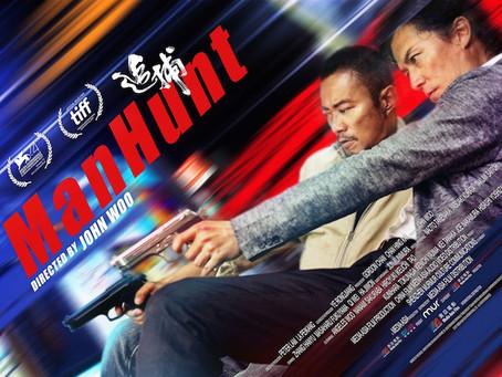 Film Review: 吳宇森的《追捕》John Woo's ManHunt (2017) Exceeding Japanese Action Movies