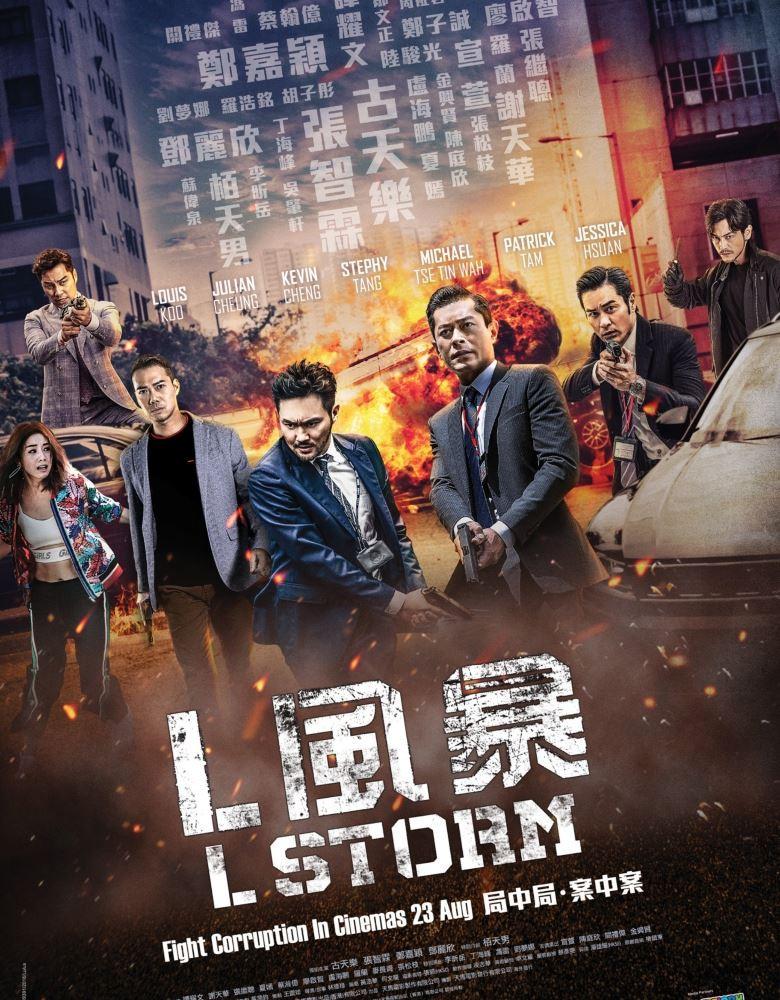 FILE PHOTO: A Poster of L STORM (2018; Dir. David Lam). ©Pegasus Entertainment Holdings Limited