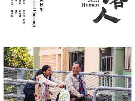 Hong Kong Film Review: Still Human (2019) - Domestic Helper's Hong Kong Dream