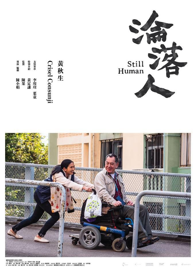 FILE PHOTO: A Poster of STILL HUMAN (2019). ©Golden Scene Company Limited