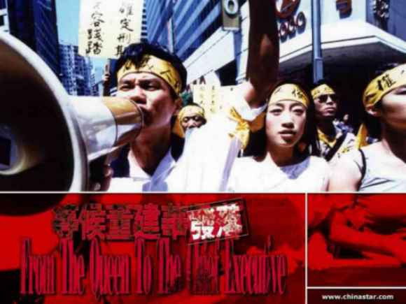 Protagonists demonstrate for these young prisoners at Causeway Bay.