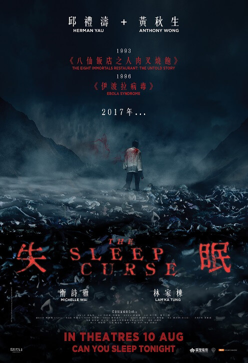 FILE PHOTO: A Poster of THE SLEEP CURSE (2017). ©Emperor Motion Pictures