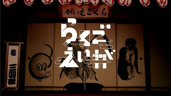 The Rakugo Movie (2013)