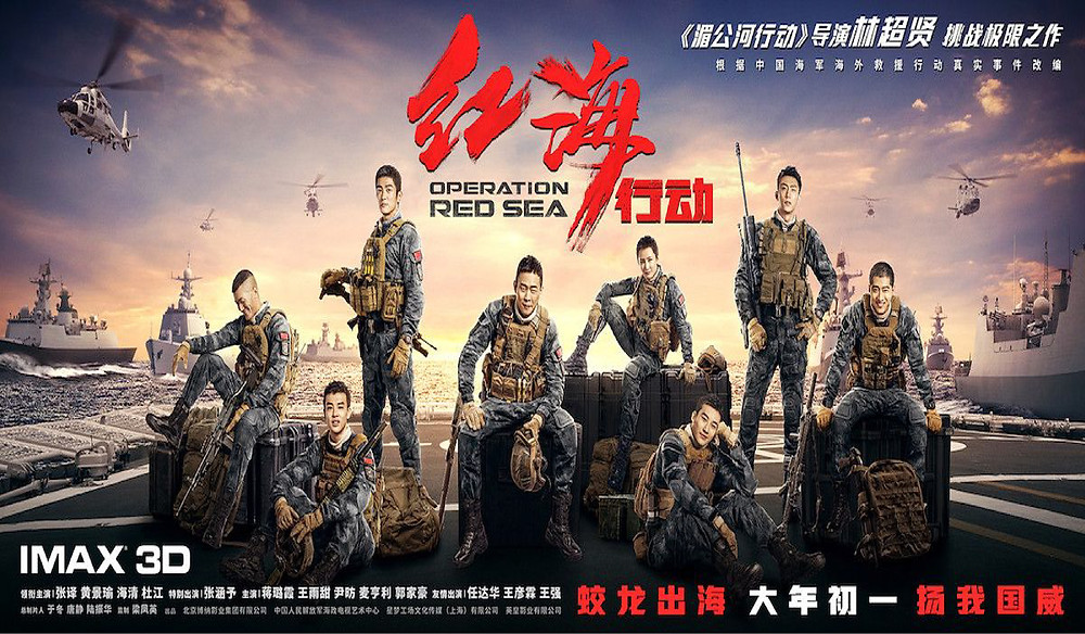 FILE PHOTO: A Poster of OPERATION RED SEA (2018).  ©Bona Film Group Limited
