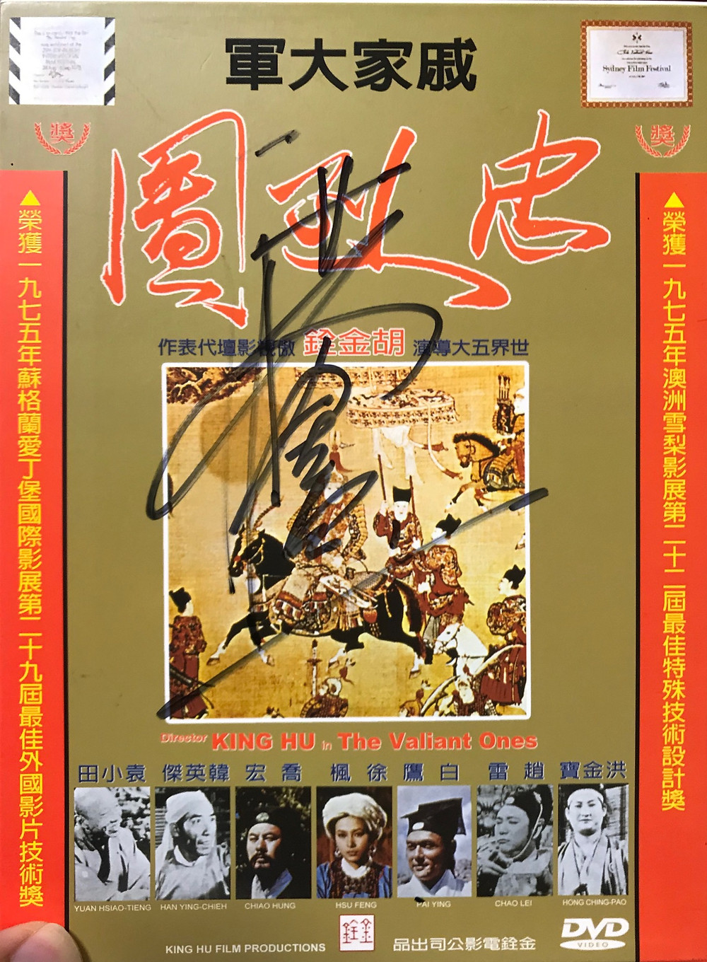 FILE PHOTO: Sammo Hung signed on my DVD cover of The Variant Ones (1975)  ©Ryota Nakanishi