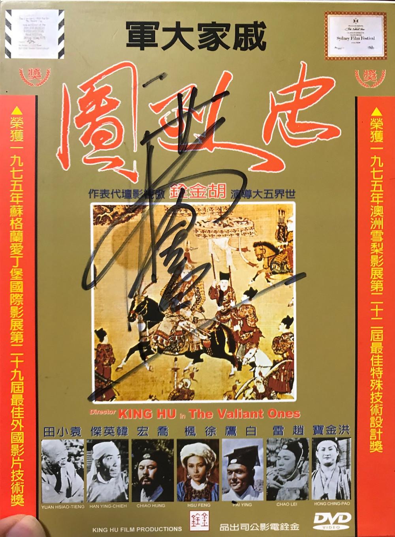 FILE PHOTO: Sammo Hung singed on my DVD cover of The Valiant Ones (1975)  ©Ryota Nakanishi