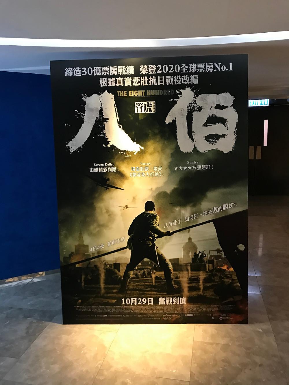 FILE PHOTO: HK IMAX Screening of The Eight Hundred (2020) ©Ryota Nakanishi