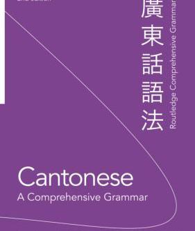 Hong Kong Book Review #2 : Cantonese: A Comprehensive Grammar - (2nd edition)