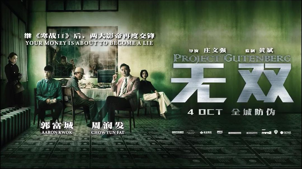 FILE PHOTO: A Poster of Project Gutenberg (2018). ©Bona Film Group Limited