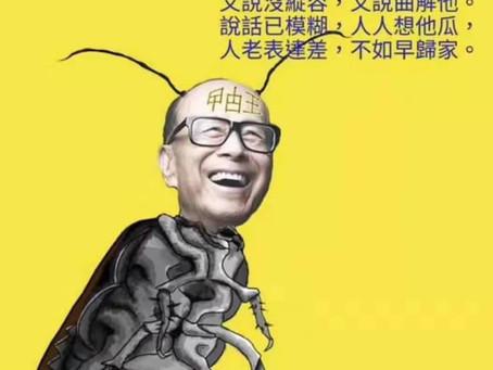 Hong Kong Intelligence Report #12 What is the Origin of the Hong Kong Protests? 反中亂港的根源和溫床是什麼? 地產霸權