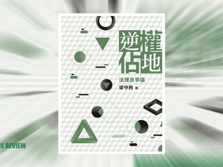 Book Review: 認識香港土地失治現象《逆權佔地》(梁守肫著,花千樹出版有限公司,2020年)ISBN:9789888484300