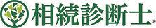 11相続診断士マーク付き.jpg (3).jpg