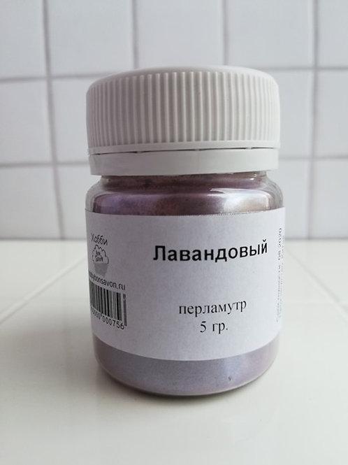 Лавандовый