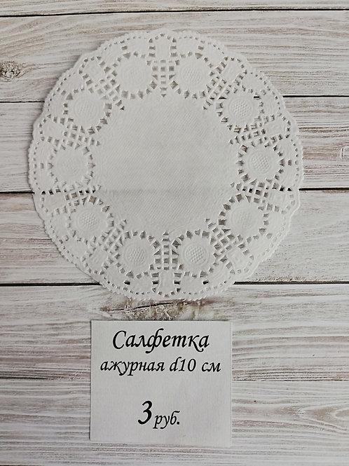 Салфетка диаметр 3 см