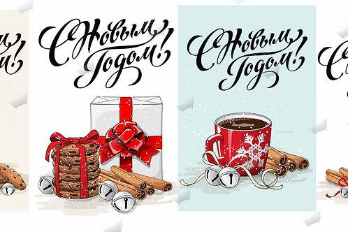 Новогодние открытки Печенье