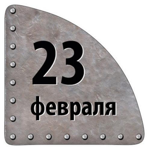 Уголок '23 февраля металл' 4шт. на листе
