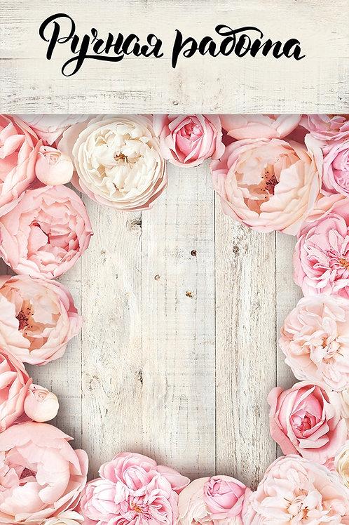 Клапан картонный 'Розовые цветы'