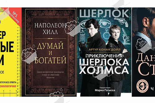 Обложки книг 1