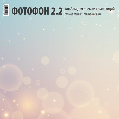 Фотофон 2.2