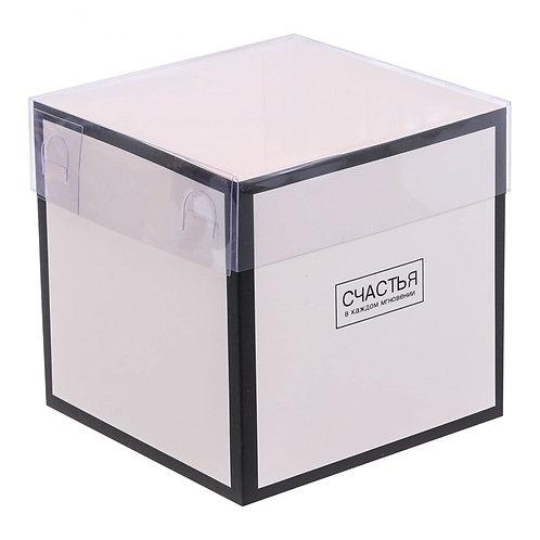 Коробка для цветов с прозрачной крышкой 'Счастьяв каждом мгновении'