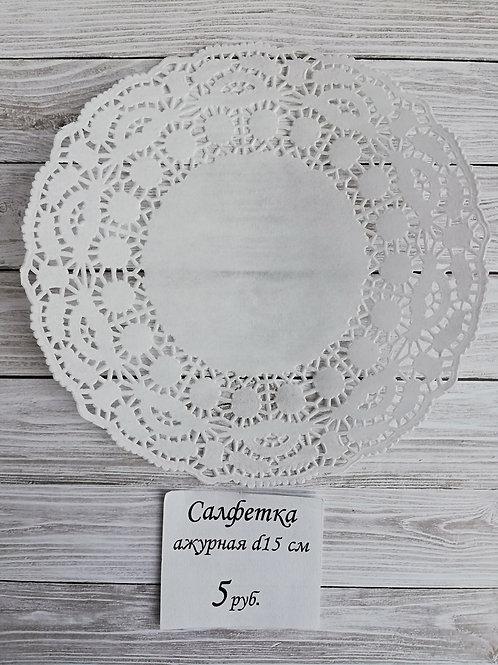 Салфетка ажурная диаметр 15 см