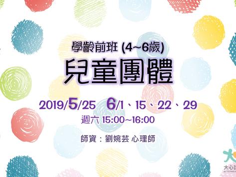 2019/5/25兒童團體學齡前班 4~6歲