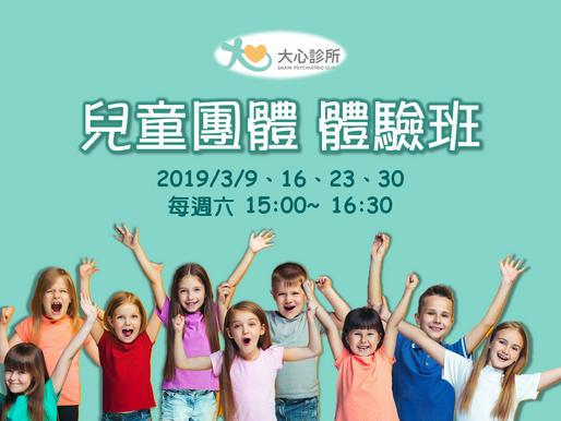 2019兒童團體體驗班