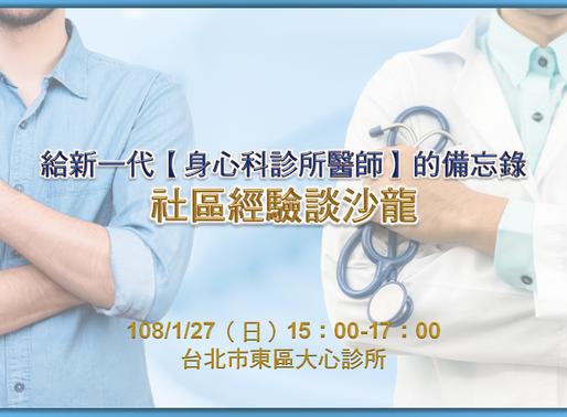 2019/1/27給新一代【身心科診所醫師】的備忘錄