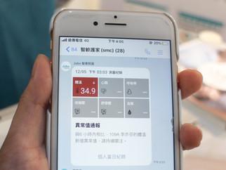 台灣醫療科技展|三項銀髮照顧的創新應用