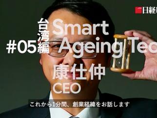 [台湾編]Smart Ageing Tech康氏/高齢者の生活を豊かにしたい