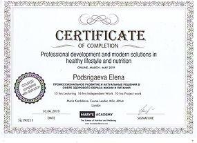 Сертификат 30.07.19.JPG