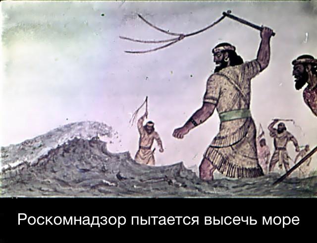 """Чему нас научил Роскомнадзор или """"наёмный сотрудник не несет ответственность за начальство&quot"""