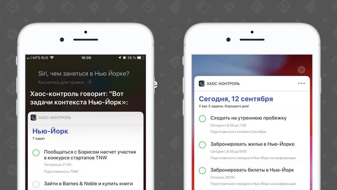 """Новые функции в Хаос-контроле для iOS:  поддержка Siri, интерактивные нотификации и раздел """"Мет"""