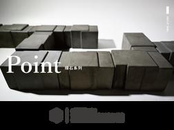 緣石系列|POINT