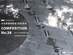 巨匠系列|構成38號 | COMPOSITION