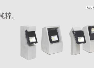 作品//簡練 極度純粹 – 水泥投射燈