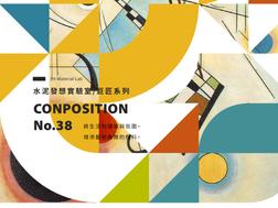 概念性創作 |「巨匠系列/康丁斯基」 藝術氛圍伴隨生活