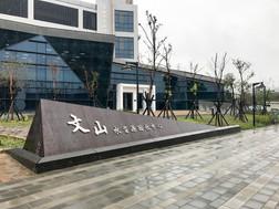 實績//台中文山水資源中心