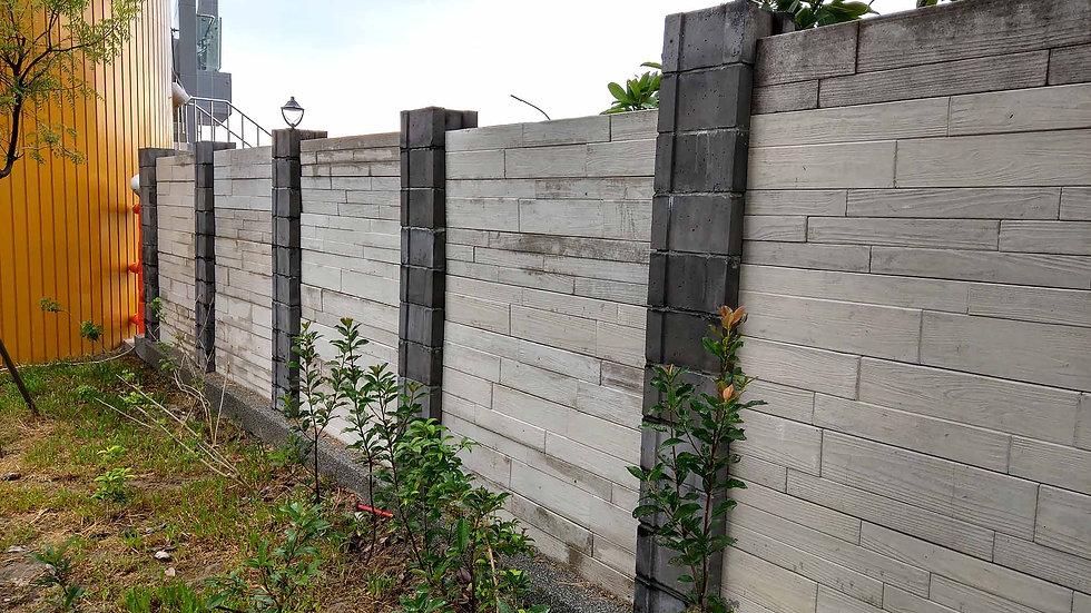 鏤空造型牆-清水木紋面 / 清水木紋圍牆