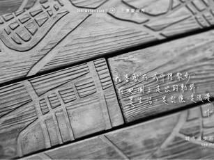 平板木紋磚再設計|城市漫步系列