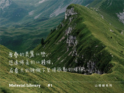 材料靈感庫#1:[山稜線系列] 保持熱愛,奔赴下一場山海