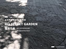 新品上市 | 組合圓 | 秘密花園 | the Secret Garden