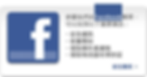 禮士鏟車 Facebook